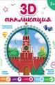 3D-аппликация. Спасская башня Кремля